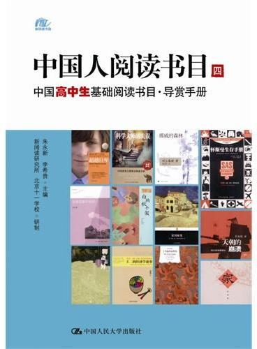 中国人阅读书目(四)——中国高中生基础阅读书目·导赏手册