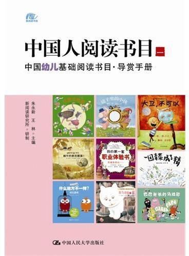 中国人阅读书目(一)——中国幼儿基础阅读书目·导赏手册
