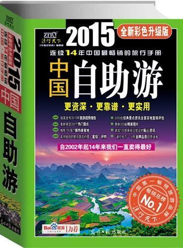 中国自助游(2015全新彩色升级版)(连续14年中国最畅销的旅行手册。附赠精美明信片1张,共10款,随机发放)