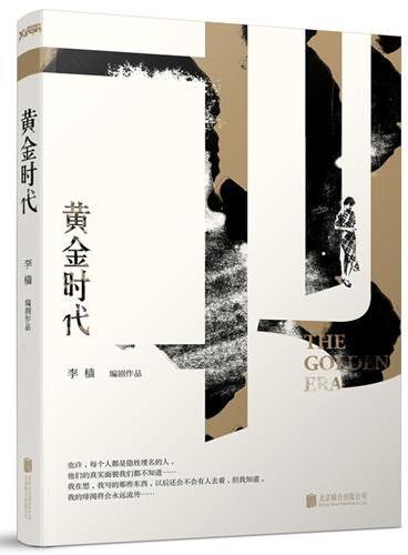 黄金时代:李樯电影作品携手萧红的时代。订购独家赠送200张《黄金时代》电影票,先到先得,送完为止。