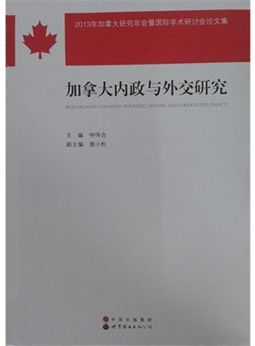加拿大内政与外交研究