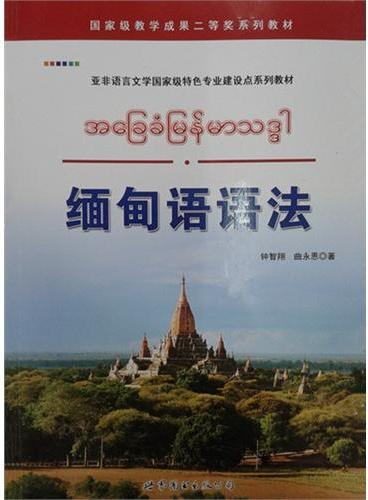 缅甸语语法