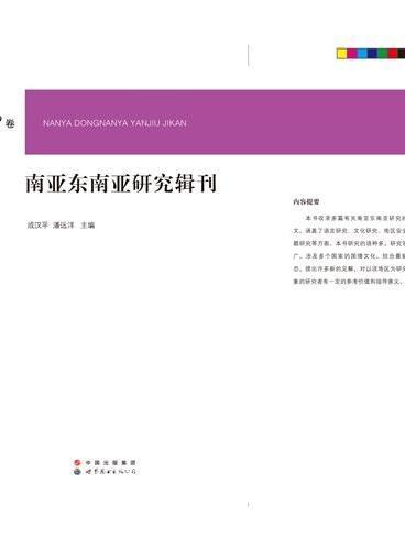南亚东南亚研究辑刊(第2卷)