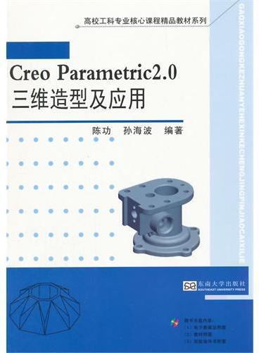 Creo Parametric2.0三维造型及其应用