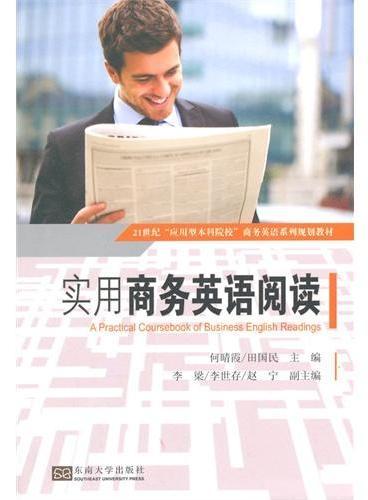 实用商务英语阅读