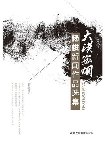 大漠孤烟:杨俊新闻作品选集