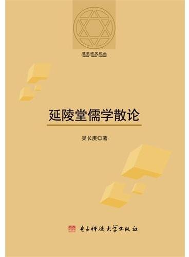 延陵堂儒学散论