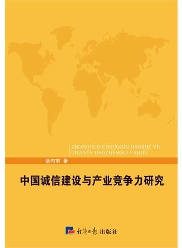 中国诚信建设与产业竞争力研究