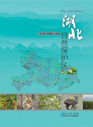 湖北自然保护区