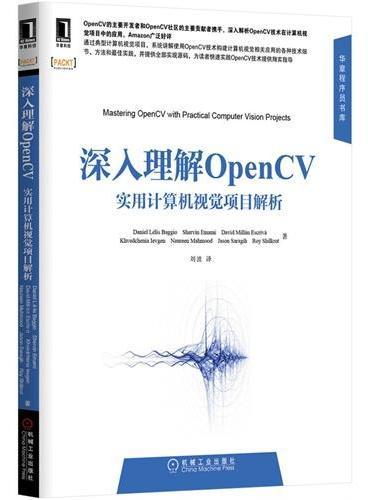 深入理解OpenCV:实用计算机视觉项目解析