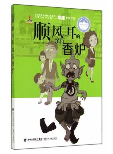 台湾儿童文学馆·李潼成长小说——顺风耳的新香炉