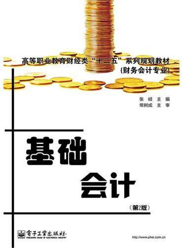 基础会计(第2版)