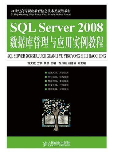 SQL Server 2008数据库管理与应用实例教程