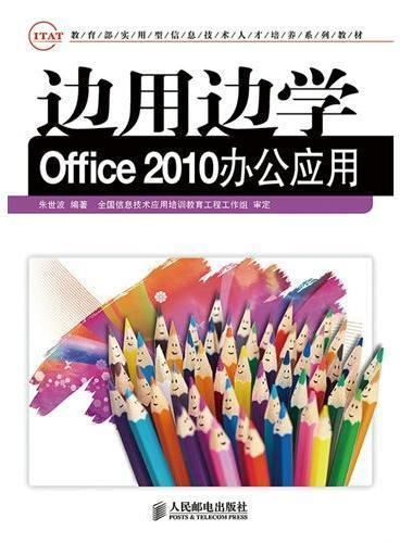 边用边学Office 2010办公应用