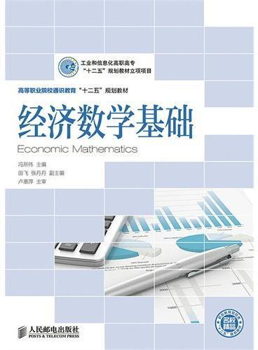 """经济数学基础(工业和信息化高职高专""""十二五""""规划教材立项项目)"""