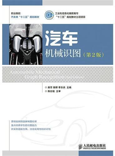 """汽车机械识图(第2版)(工业和信息化高职高专""""十二五""""规划教材立项项目)"""