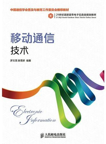 移动通信技术(中国通信学会普及与教育工作委员会推荐教材)