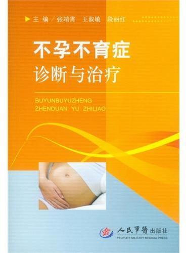 不孕不育症诊断与治疗