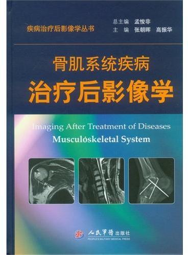 骨肌系统疾病治疗后影像学.疾病治疗后影像学丛书