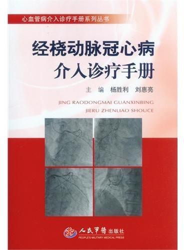 经桡动脉冠心病介入诊疗手册.心血管病介入诊疗手册系列丛书