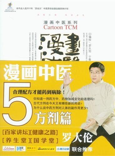 漫画中医.方剂篇.漫画中医系列