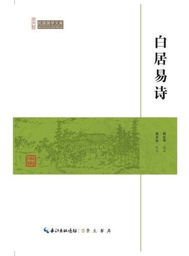 白居易诗-民国国学文库