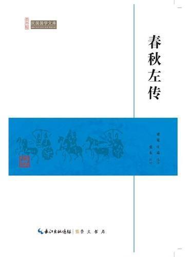 春秋·左传--民国国学文库