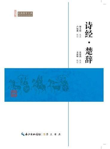 诗经·楚辞-民国国学文库