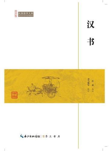 汉书--民国国学文库
