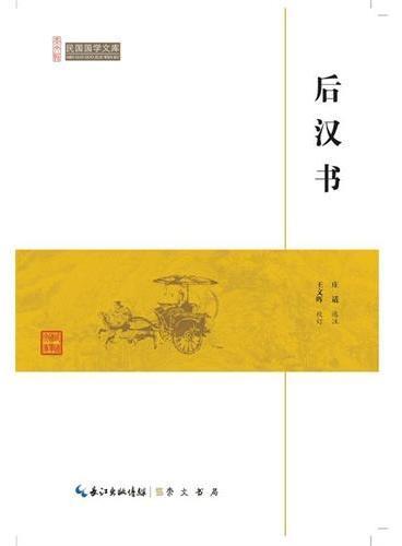 后汉书-民国国学文库