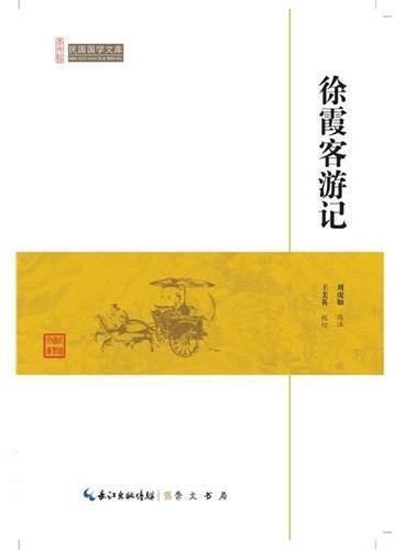 徐霞客游记--民国国学文库