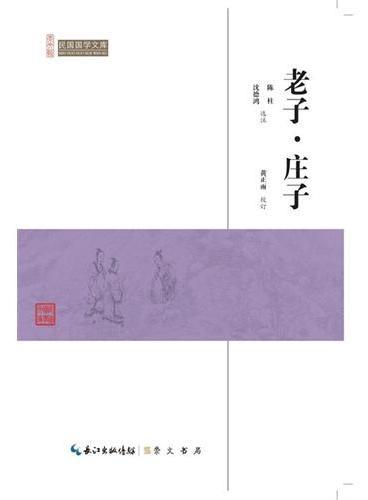老子·庄子-民国国学文库