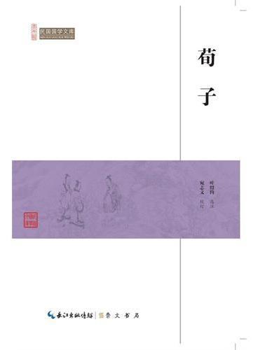 荀子--民国国学文库