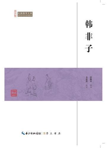 韩非子-民国国学文库