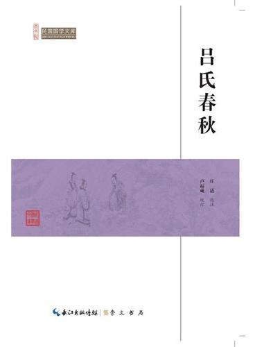 吕氏春秋-民国国学文库