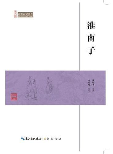 淮南子-民国国学文库