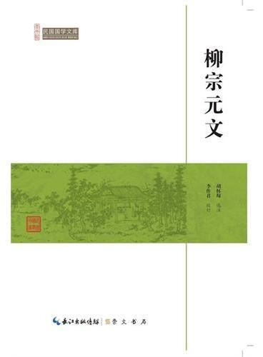 柳宗元文-民国国学文库