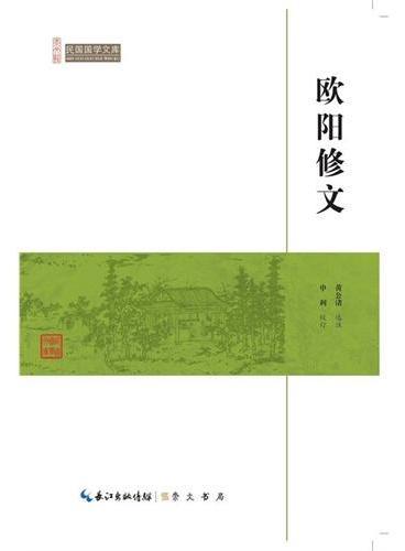 欧阳修文-民国国学文库