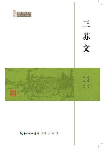 三苏文-民国国学文库