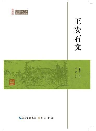 王安石文-民国国学文库