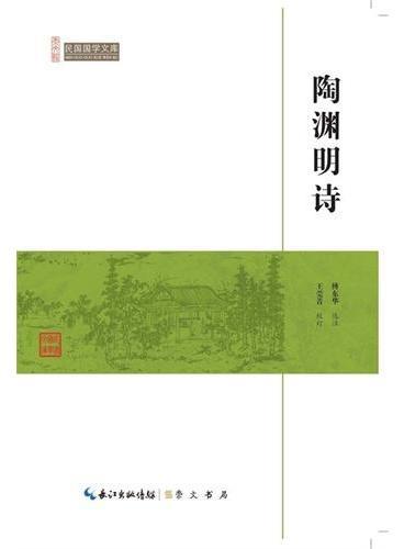 陶渊明诗-民国国学文库
