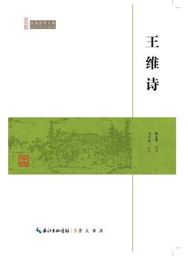 王维诗-民国国学文库