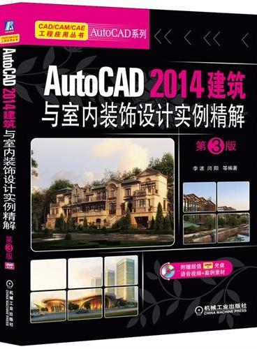 AutoCAD 2014建筑与室内装饰设计实例精解 第3版