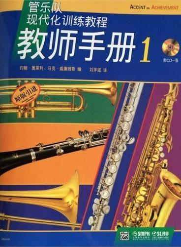 管乐现代化训练教程-教师手册(1)附CD一张