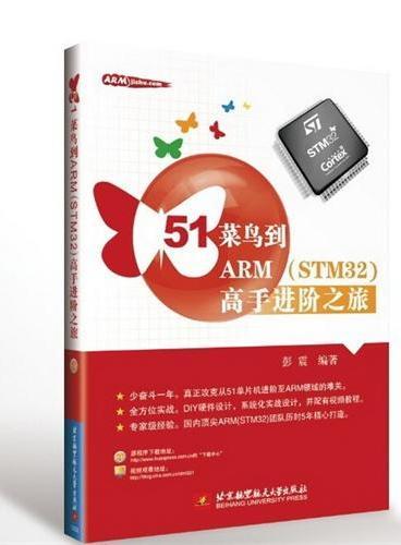 51菜鸟到ARM(STM32)高手进阶之旅