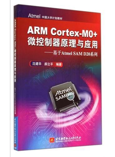 ARM Cortex-M0+微控制器原理与应用--基于Atmel SAM D20系列