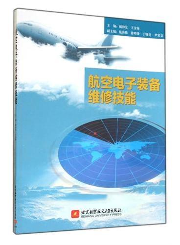 航空电子装备维修技能(高职高专)(十二五)