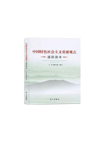 中国特色社会主义重要观点:通俗读本