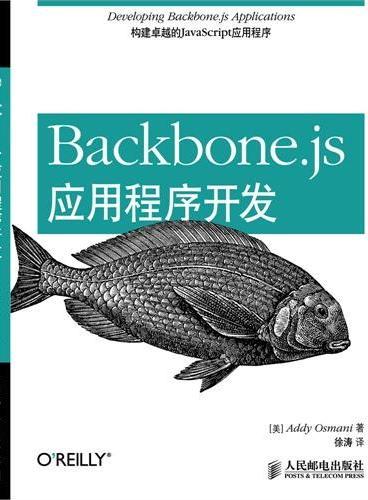 Backbone.js应用程序开发