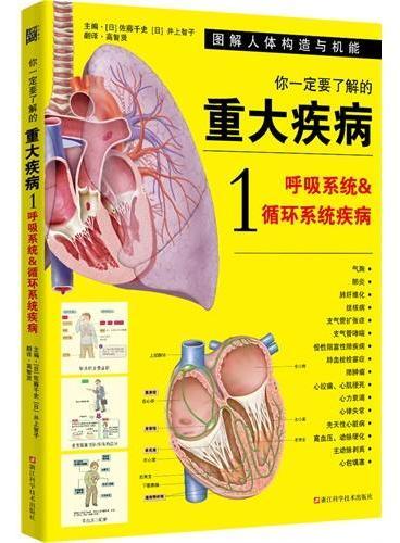 """你一定要了解的重大疾病1:呼吸系统和循环系统疾病(图解肺癌、心脏病、高血压、动脉硬化、心肌梗死、心率失常等病的诊断、治疗和护理。由几十位日本权威专家共同撰写。出版后多次再版,被誉为""""老人床头保健书"""")"""
